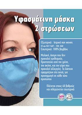 Υφασμάτινη Μάσκα 3 τμχ LADY M